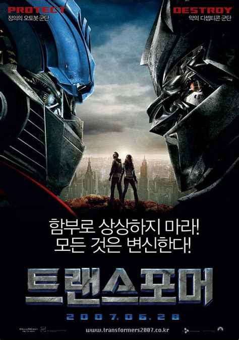 Transformers Movie Poster (#16 of 16) - IMP Awards